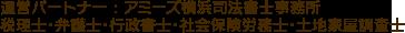 運営パートナー : 司法書士法人アミーズ横浜事務所 税理士・弁護士・行政書士・社会保険労務士・土地家屋調査士
