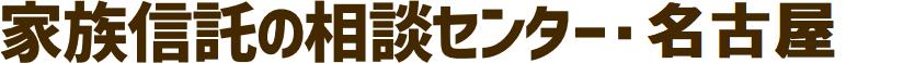 家族信託の相談センター・横浜駅前